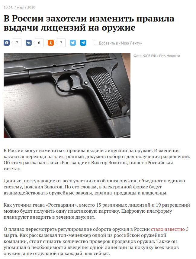 лицензии на оружие