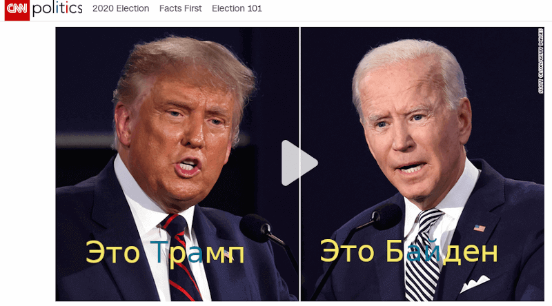Трам и Байден, выборы президента США