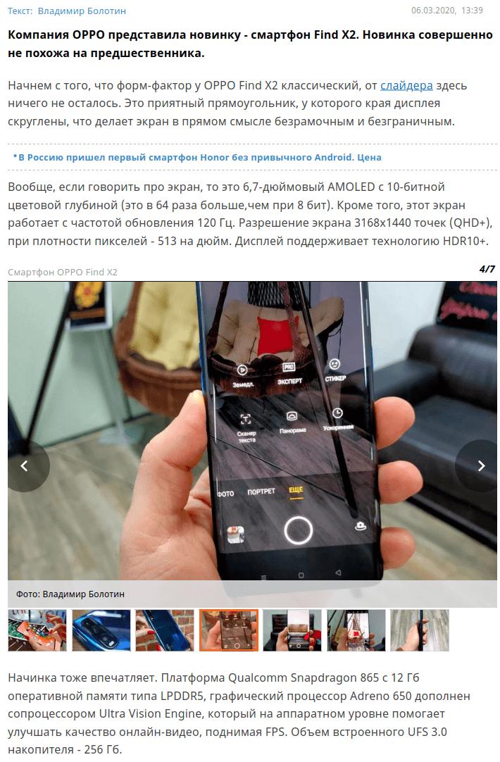 смартфон Find X2 Oppo