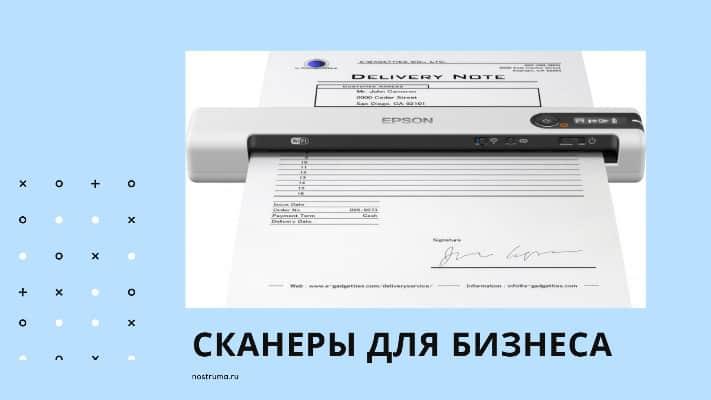 как выбрать сканер для бизнеса