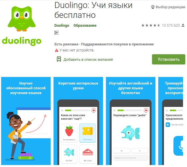 Приложение изучения английского языка Дуолинго