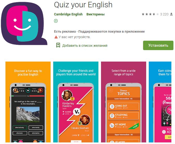 Приложение Quiz your English