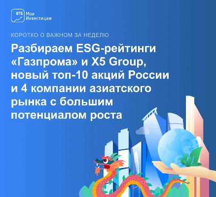 ESG-рейтинги «Газпрома» и X5 Group